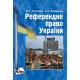 Референдне право України