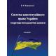 Система конституційного права України: теоретико-методологічні аспекти