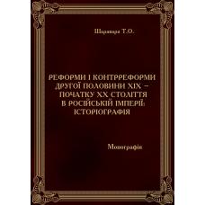 Реформи і контрреформи другої половини ХІХ – початку ХХ століття в Російській імперії: історіографія