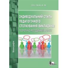 Індивідуальний стиль педагогічного спілкування викладача: теоретико-методичний аспект