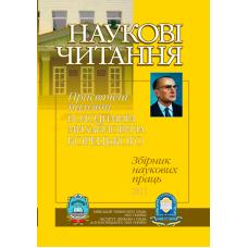 НАУКОВІ  ЧИТАННЯ присвячені пам'яті Володимира Михайловича Корецького