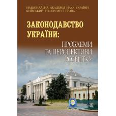 Законодавство України: проблеми та перспективи