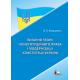 Питання теорії конституційного права і модернізації Конституції України
