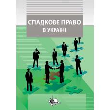 Спадкове право в Україні