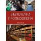 Бібліотечна професіологія