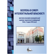 Безпека в сфері інтелектуальної власності : виступи учасників Другої Всеукраїнської науково-практичної конференції (Київ, 3 грудня 2020 р.)
