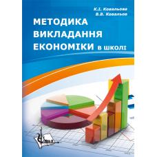 Методика викладання економіки в школі
