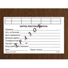 Картка реєстрації читача.