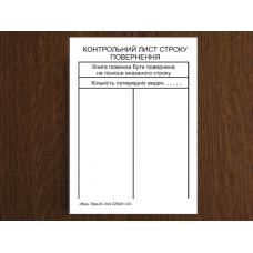Контрольний листок строку повернення (вертикальний)