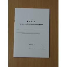 Книга сумарного обліку бібліотечних фондів.