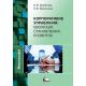Корпоративне управління: еволюція, становлення, розвиток
