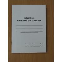 """Щоденник роботи бібліотеки дорослі. (Зі змінами, Відповідно до вимог """"ЕСМаР"""",  зі змінами, враховано УДК ) Скорочений, на 4 частини"""