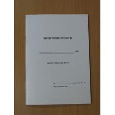 """Щоденник роботи бібліотеки дитячі.  (Зі змінами, Відповідно до вимог """"ЕСМаР"""", враховано УДК)"""