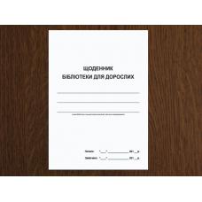 """Щоденник роботи бібліотеки дорослі. (Зі змінами, Відповідно до вимог """"ЕСМаР"""",  зі змінами, враховано УДК )"""