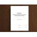 Книга сумарного обліку підручників і навчальних посібників бібліотечного фонду.