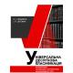 Універсальна десяткова класифікація як міжнародна інформаційно-пошукова мова класифікаційного типу