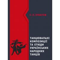 Танцювальні композиції та етюди українських народних танців