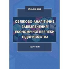 Обліково-аналітичне забезпечення економічної безпеки підприємства : підручник