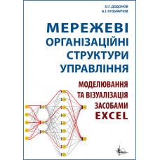 Мережеві організаційні структури управління. Моделювання та візуалізація засобами Excel.