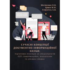 Сучасні концепції документно-інформаційної науки: підготовка фахівців за спеціальністю 029 «Інформаційна, бібліотечна та архівна справа»