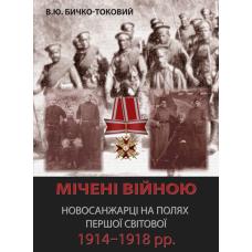 Мічені війною. Новосанжарці на полях Першої світової 1914–1918 рр.