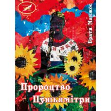 Пророцтво Пушьямітри. Роман