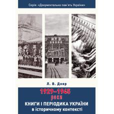 Книги і періодика України в історичному контексті: 1929 — 1945 роки