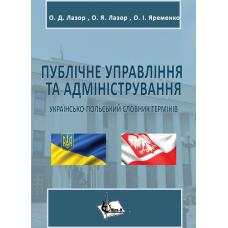 Публічне управління та адміністрування : українсько- польський словник термінів
