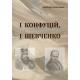 І Конфуцій, і Шевченко. Вибране.
