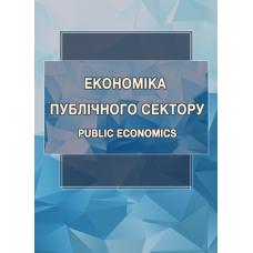 Економіка публічного сектору
