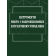 Інструменти мікро- і макроекономіки в публічному управлінні