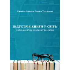 Індустрія книги усвіті: особливості татенденції розвитку