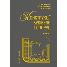 Конструкції будівель і споруд. Книга 1