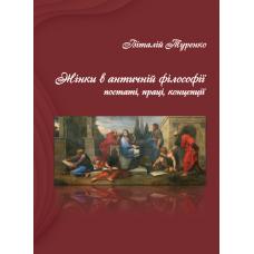 Жінки в античній філософії: постаті, праці, концепції