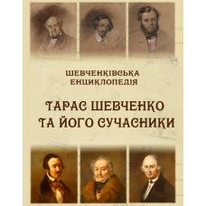 Шевченківська енциклопедія: Тарас Шевченко та його сучасники.