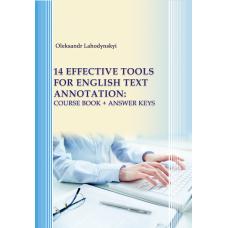 14 Effective Tools for English Text Annotation: Course Book + Answer Keys (14 ефективних інструментів для анотування й реферування англомовного тексту)