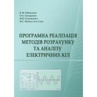 Програмна реалізація методів розрахунку та аналізу електричних кіл