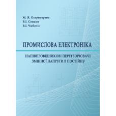 Промислова електроніка: Напівпровідникові перетворювачі змінної напруги в постійну