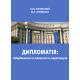 Дипломатія: кібербезпека та шляхетність переговорів