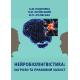 Нейробіолінгвістика: загрози та правовий захист