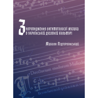 Запровадження багатоголосої музики в українській духовній культурі