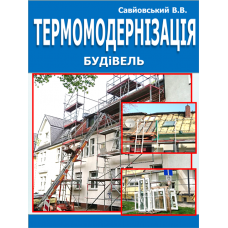 Термомодернізація будівель. ГОТУЄТЬСЯ ДО ДРУКУ