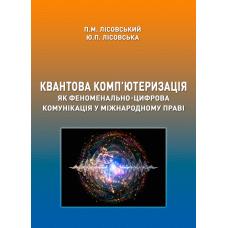 Квантова комп'ютеризація як феноменально-цифрова комунікація у міжнародному праві