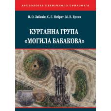 Курганна група «Могила Бабакова»