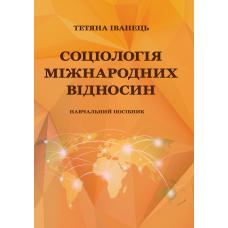Соціологія міжнародних відносин