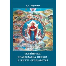 Українська Православна Церква в житті суспільства