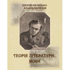 Шевченківська енциклопедія: Теорія літератури. Мова