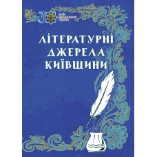 Літературні джерела Київщини : антологія