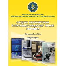 Судові експертизи в процесуальному праві України. Вип. 2.