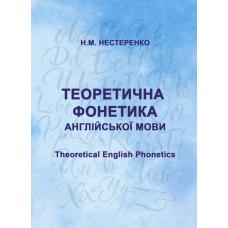 Теоретична фонетика англійської мови (Theoretical English Phonetics)